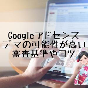 【Googleアドセンス】デマの可能性が高い審査基準やコツ