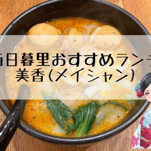 【西日暮里おすすめランチ】700円〜安いしうまい麻辣湯麺【美香メイシャン】