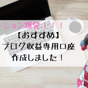 【おすすめ】ブログ収益専用口座作成しました!