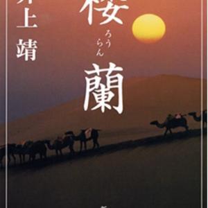 井上靖の「楼蘭」       おススメ図書