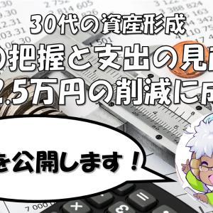 30代の資産形成 収支の把握と支出の見直しで毎月2.5万円の削減に成功!