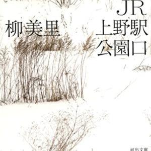 JR上野駅公園口 柳美里