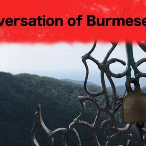 Daily coversation of Burmese vol.17/ミャンマー語の日常会話表現