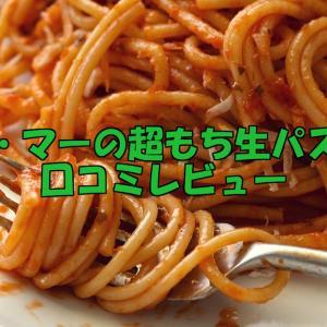 【口コミレビュー】ママーの超もち生パスタ全種類制覇!おいしいのはどれ?