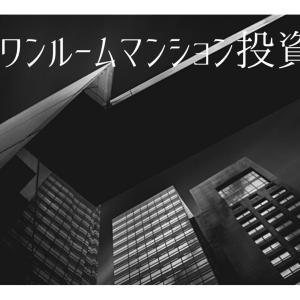 【要注意!】新築ワンルームマンション投資の闇とは?