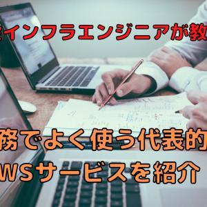 初心者インフラエンジニア向け!代表的なAWSサービスを紹介していきます。