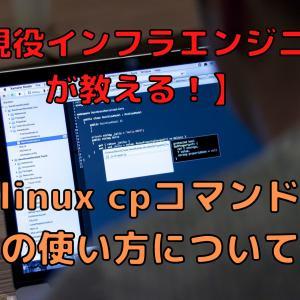 linuxのファイルコピーコマンド! cpコマンドの使い方をわかりやすく解説していきます。