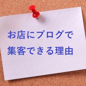 お店にブログで集客できる理由!Web制作に30万円もかける必要はない