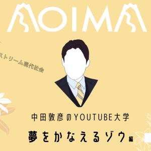 中田敦彦のYouTube大学《夢をかなえるゾウ》編 レビュー