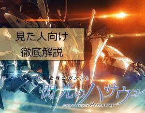 (ネタバレ)徹底解説 映画「機動戦士ガンダム閃光のハサウェイ」