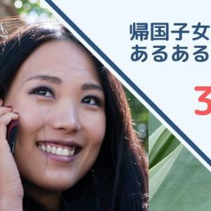 帰国子女あるあるネタまとめ30選!