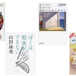 恋愛小説のおすすめ人気ランキング|高校生から大人にも!泣ける・切ない物語も紹介