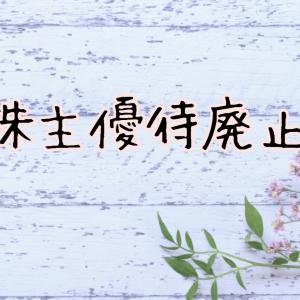 【2003】日東富士製粉(株)_株主優待廃止