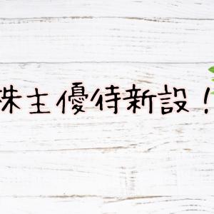【8864】空港施設(株)_株主優待新設!