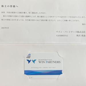 【3183】ウイン・パートナーズ(株)_2021年3月期・株主優待&おすすめ漫画『とりかえ・ばや』