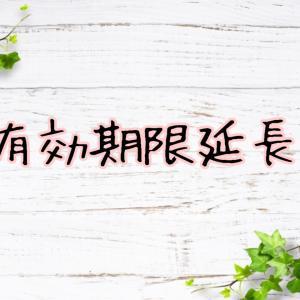 【7458】(株)第一興商_有効期限再延長!