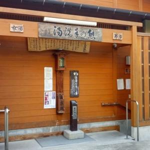 2泊3日 野沢温泉