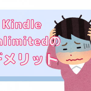Kindle Unlimitedの思いがけないデメリット