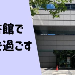 大阪府立中央図書館で過ごした無職の1日