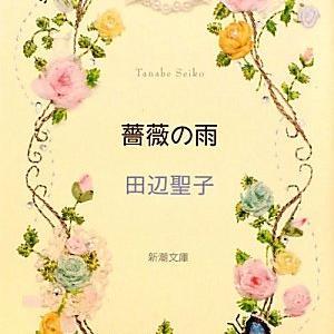 アラサー無職女、恋愛小説を読む