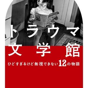 【読書】救いのない話が好きな理由。『トラウマ文学館』