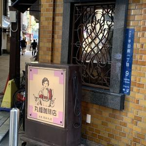 丸福珈琲店千日前本店に行ってきました