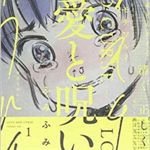 【鬱漫画】『愛と呪い』を読みました。人生はすべて運