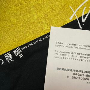 【配信ライブレポート】The Cheserasera - 2021 晩夏の応酬