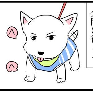公園監視犬①