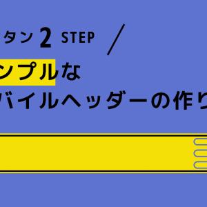 2STEPで簡単!シンプルなモバイルヘッダーの作り方【ワードプレス/Cocoon編】