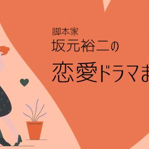 【カルテット、最高の離婚など】脚本家・坂元裕二さん恋愛ドラマ&恋愛映画5作品まとめ
