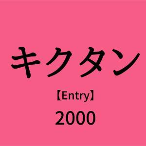 キクタン【Entry】2000 | DAY13 動詞