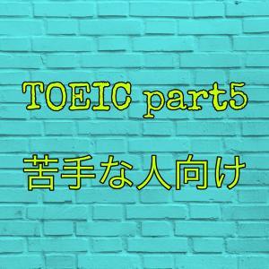 【2ヶ月で860点の慶應生直伝】TOEIC Part5が苦手な人向けの勉強法とコツ