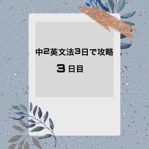 【現役家庭教師の慶應生が教える】3日で英文法攻略シリーズ|(中2編) 3日目 比較、受動態