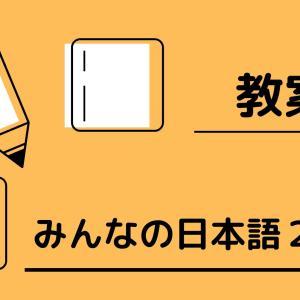 【教案】みんなの日本語初級①23課