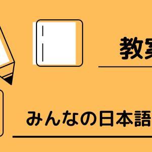 【教案】みんなの日本語初級①2課