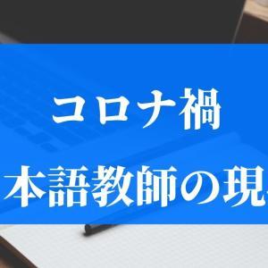 【日記】2020年4月~2021年4月 コロナ禍の日本語学校の現状