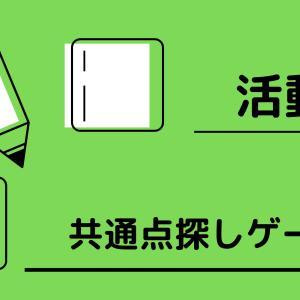 【活動】「共通点探し」新しいクラス初日に使える会話練習を取り入れたゲーム(全レベル)