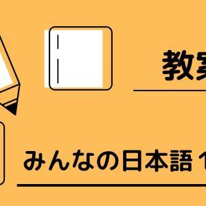 【教案】みんなの日本語初級①14課