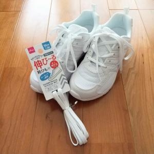 【ダイソー】靴紐モタモタ問題はこれで解決!入学から運動会を通じてスムーズな履き替えを実現!
