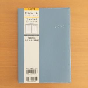 【2022年手帳】ワークスタイルに合った条件で探したら、コレに決まりました!