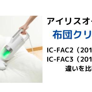 布団クリーナIC-FAC2とIC-FAC3の違いを比較!おすすめはどちら