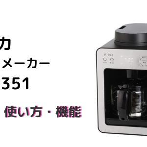 シロカコーヒーメーカーSC-A351口コミ評判レビュー!使い方と機能は