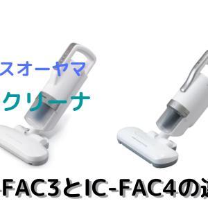 布団クリーナIC-FAC3とIC-FAC4の違いを比較!おすすめはどちら