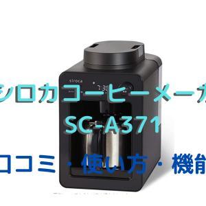 シロカコーヒーメーカーSC-A371口コミ評判レビュー!使い方と機能は