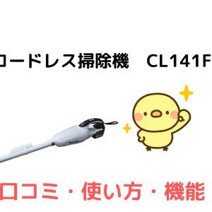 マキタ コードレス掃除機CL141FDRFWの口コミ評判レビュー!使い方や機能は?