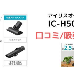 アイリスオーヤマ 掃除機 IC-H50-B 口コミ評判レビュー!吸引力や音はどう?