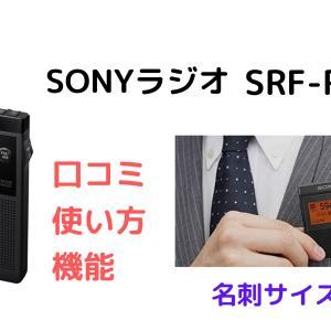 ソニーラジオSRF-R356 口コミ評判レビュー!使い方と音質は?