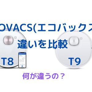エコバックスT8とT9の違いを比較!どちらがおすすめ?