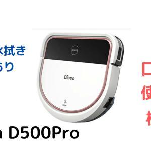 Dibea D500Pro 口コミ評価レビュー!使い方と機能は?